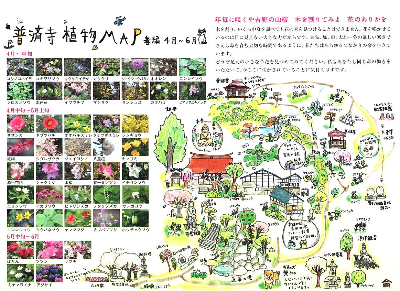 普済寺マップ
