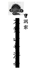 曹洞宗 大葉山 普済寺