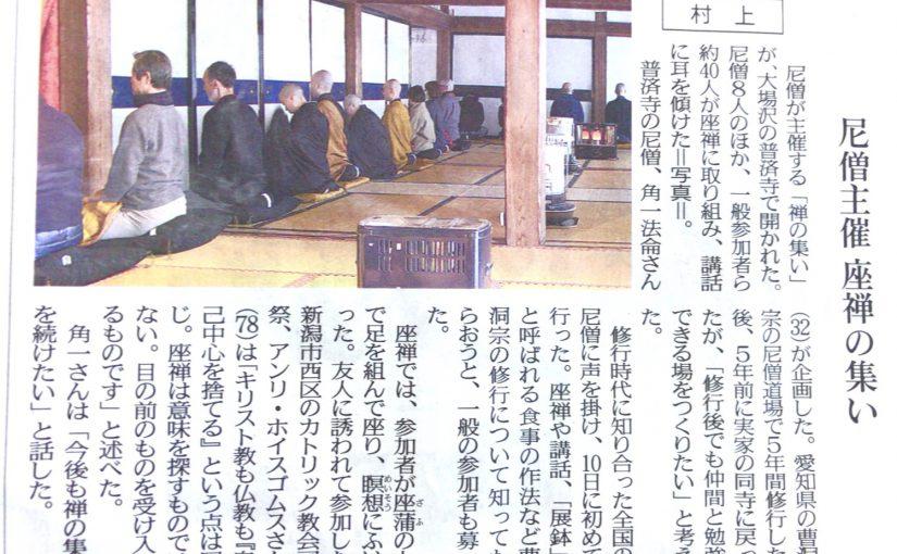 新潟日報さんにやよい禅の集いが紹介されました