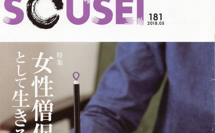 曹洞宗の広報誌「SOSEI」にて取材を受けさせて頂きました