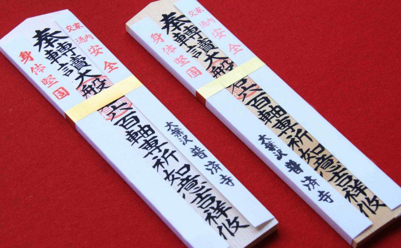 4月16日 普済寺の大般若のお札は30センチの木のお札で一軒ずつ名前が書いてあります。