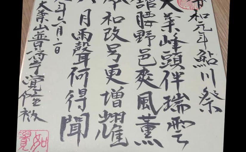漢詩 6月2日 五百年前に当地方を統治した大葉沢城主鮎川公を鑽仰敬慕して毎年行われる鮎川祭り💝😄😄 本日開催です❗