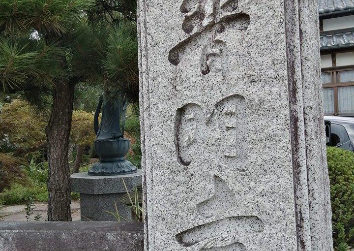 漢詩 8月31日 普済寺の法侖尼が新発田の普門寺の住職に赴任します。