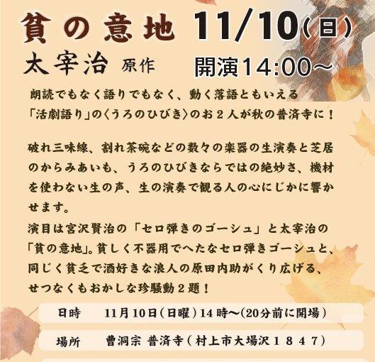 10月27日 11月のイベント週間の最終日は演劇公演です