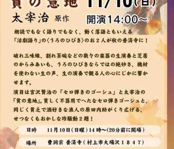 11月10日 2日からの秋の庭園公開イベント週間も後一日(演劇公演)のみとなりました。お席は余裕有ります