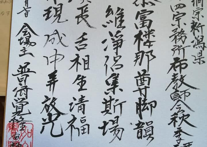 11月5日 7日に普済寺を会場にして布教師会秋の研修会が開かれます。どなたでもお参り出来ます いらして下さい!