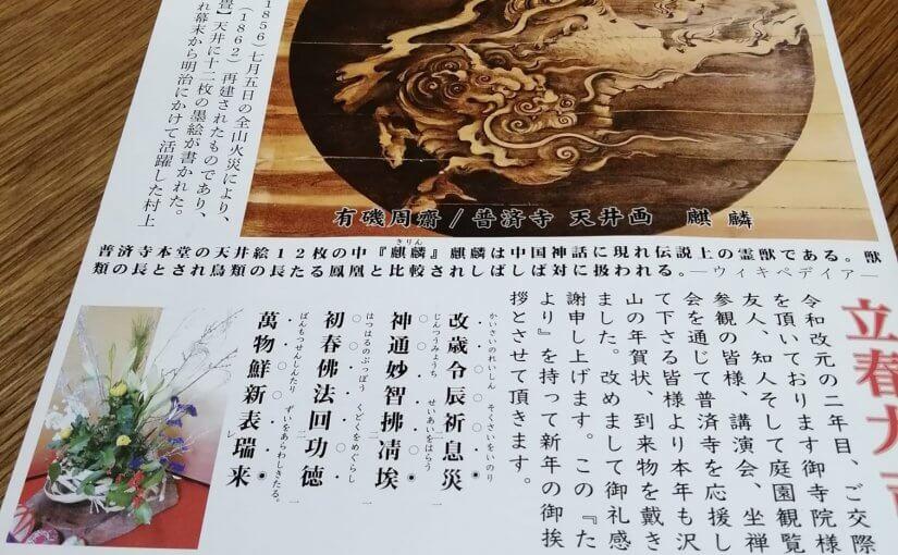 1月30日 新聞(普済寺だより8ページ)3500部印刷出来ました。