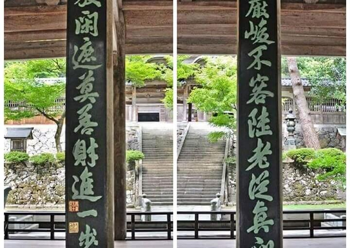 漢詩 3月2日 写真は大本山永平寺 山門 お涅槃会の法語