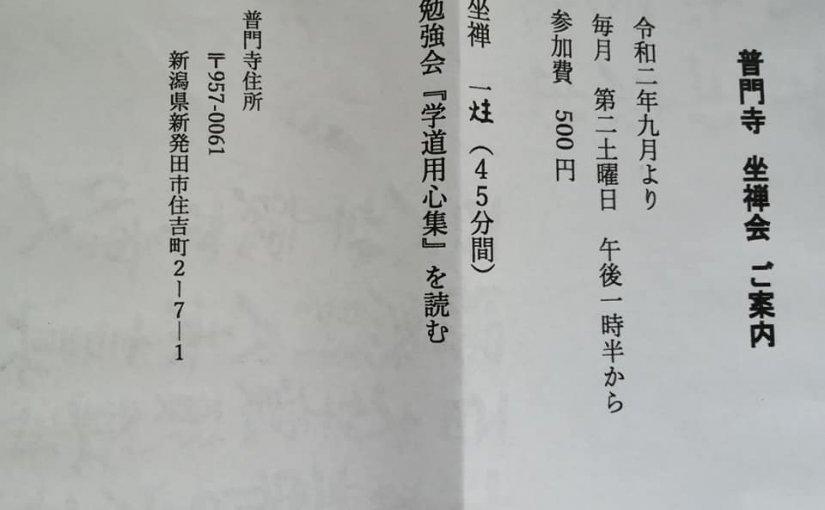 8月23日 坐禅会を村上の普済寺で長年やっておりましたが9月から第二土曜日は新発田の普門寺で行う事になりました。お近くの方是非ご参加下さいませ。