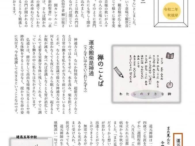9月23日 7時からの坐禅がおわって部屋に帰りましたら新発田の小さな庵寺(普門寺)に住職をしている娘 法侖尼から「普門寺たより2号」がメールで送られて来てました。
