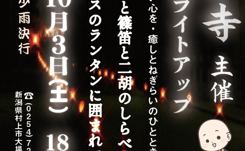 9月30日 10月3日6時 ハスランタンと竹灯籠 田村優子さんの篠笛と二胡の演奏。