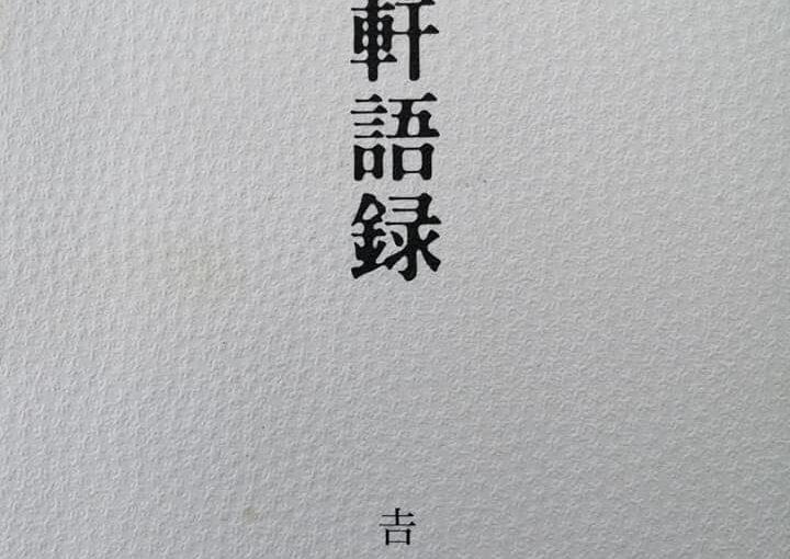 10月9日 静岡県藤枝市の正泉寺の吉岡博道老師が御遷化されたとの一報を受ける。