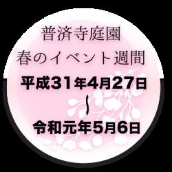 普済寺春のイベント週間ロゴ